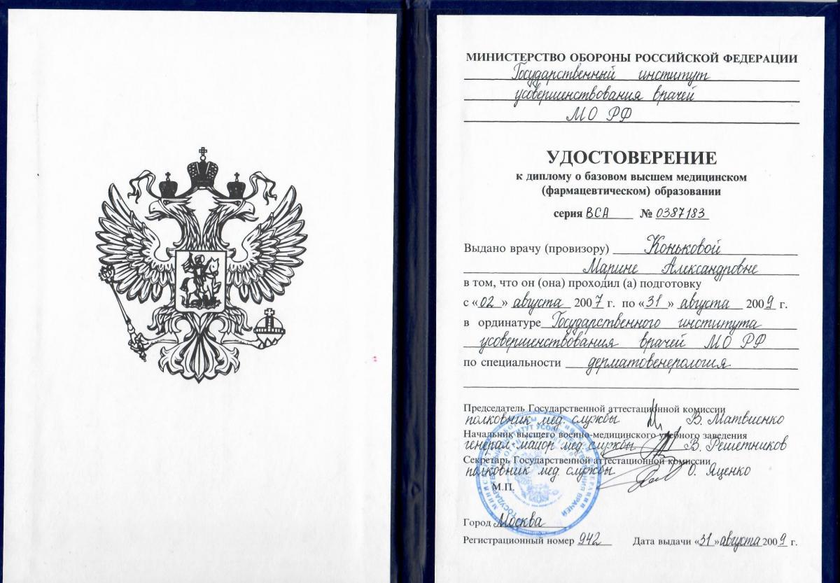 Конькова Марина Александровна